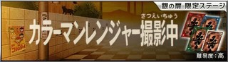 カラーマンレンジャー撮影中.jpg